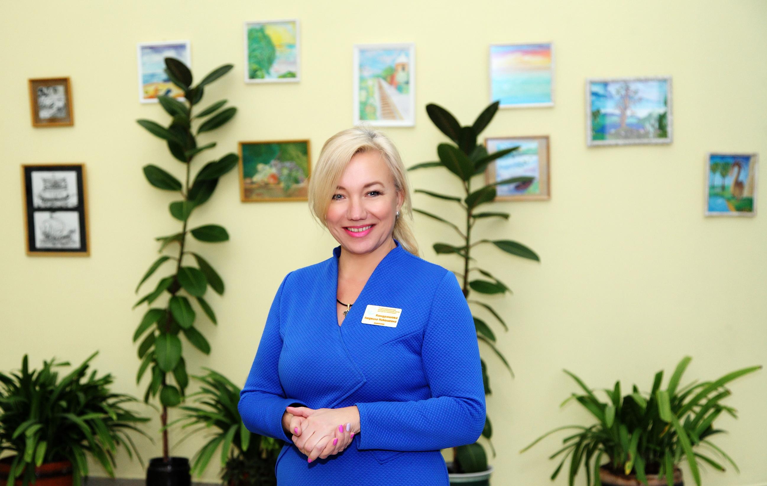 Кондрашова Людмила Николаевна